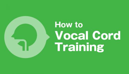 「通る声」が手に入る!声帯トレーニングの注意点と具体的な練習方法