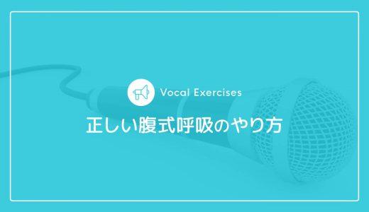 「正しい」腹式呼吸のやり方基本編|胸式呼吸との違いと基本練習3STEP