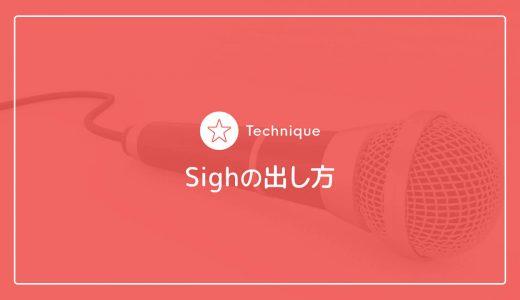 ミスチルっぽい語尾になる『sigh』の出し方を紹介