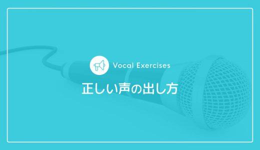 歌がうまくなる第一歩!喉が痛くならない正しい声の出し方