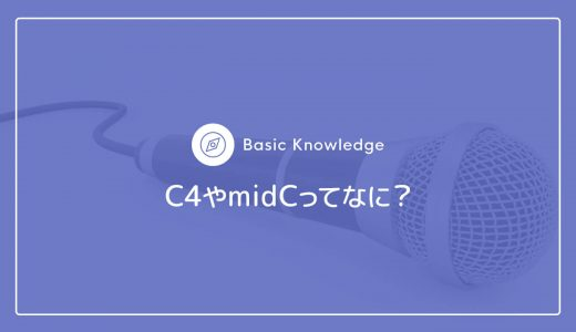 『C4』や『midC』ってなに?音の読み方やルールを解説