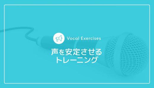 声を安定させるには?声量をそろえる『呼気圧』トレーニングを紹介