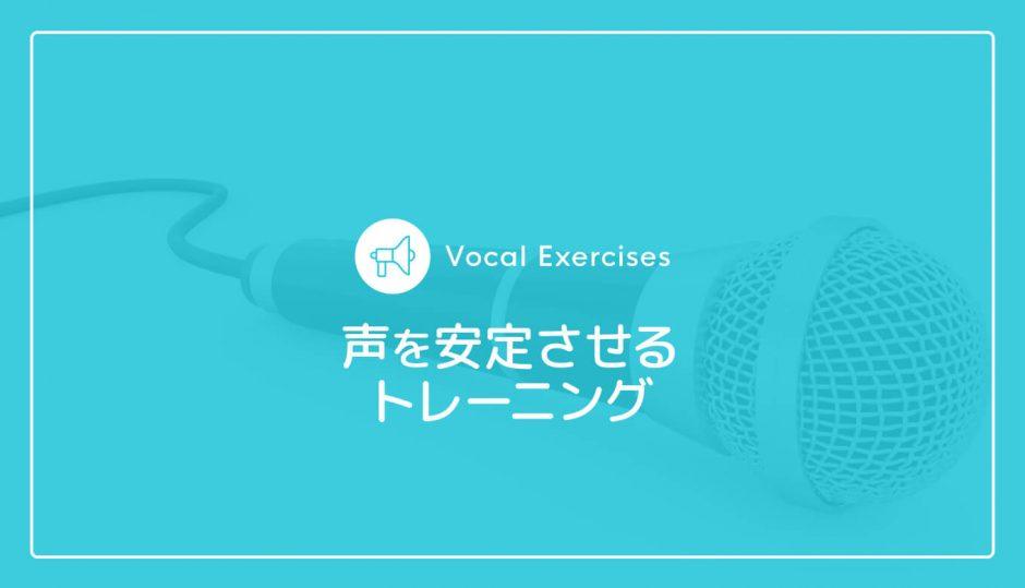 声を安定させるトレーニング