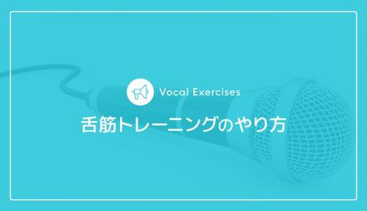 1日5分でOK!舌筋トレーニングで声の響きを良くする方法